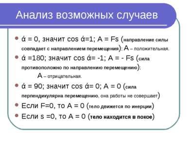 Анализ возможных случаев ά = 0, значит cos ά=1; А = Fs (направление силы совп...