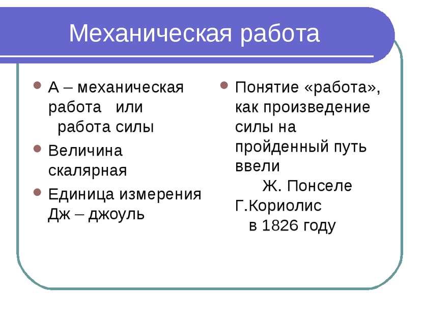 Механическая работа А – механическая работа или работа силы Величина скалярна...