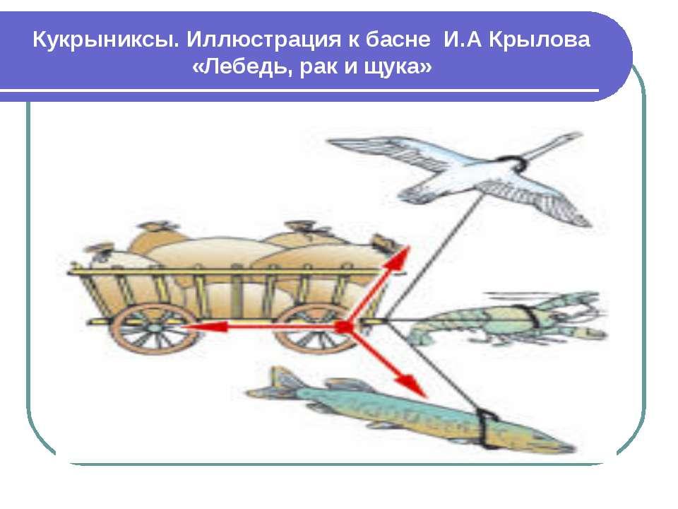 Кукрыниксы. Иллюстрация к басне И.А Крылова «Лебедь, рак и щука»