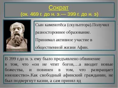 Сократ (ок.469 г. до н. э.—399 г. до н. э) Сын каменотёса (скульптора).Полу...