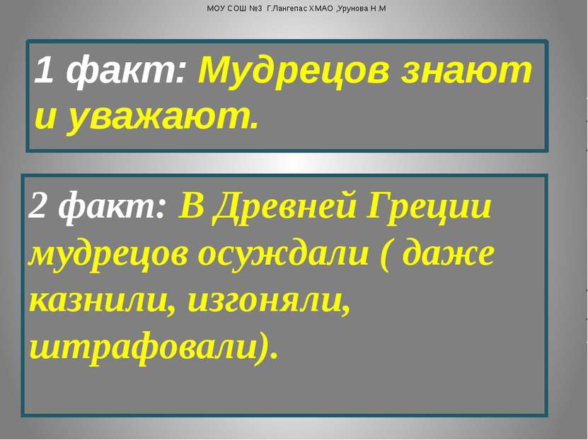 1 факт: Мудрецов знают и уважают. 2 факт: В Древней Греции мудрецов осуждали ...
