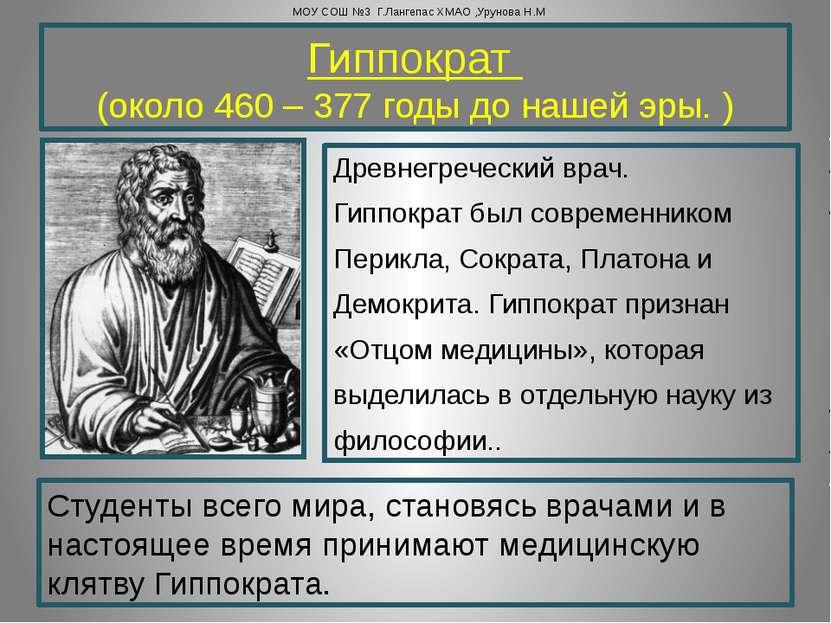 Гиппократ (около 460 – 377 годы до нашей эры.) Древнегреческий врач. Гиппокр...