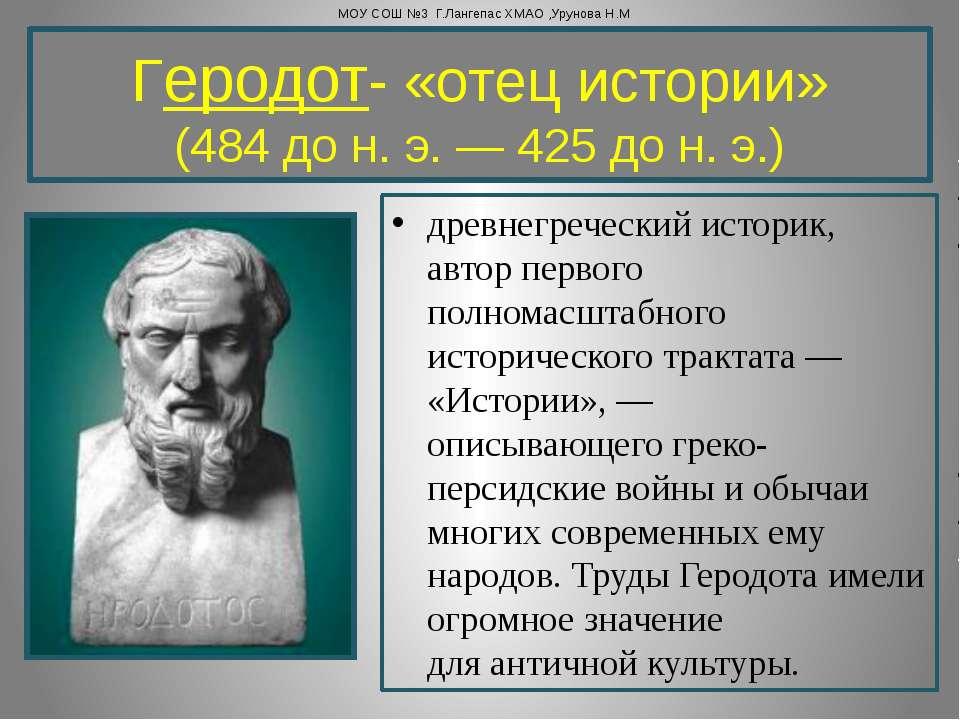 Геродот- «отец истории» (484 до н. э.—425 до н. э.) древнегреческий историк...