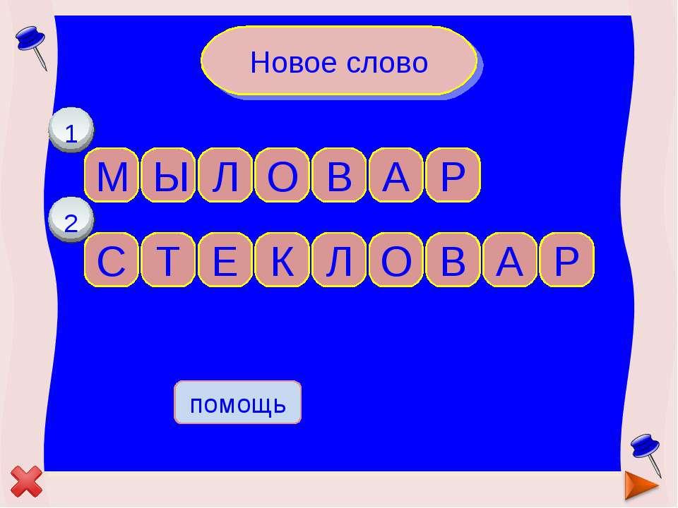 Новое слово М Ы О Л В А Р С Т К Е Л О А В Р помощь