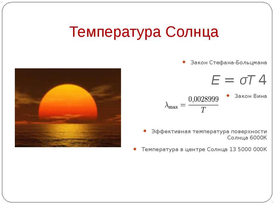 Температура Солнца Закон Стефана-Больцмана  E=σT4 Закон Вина Эффективная...