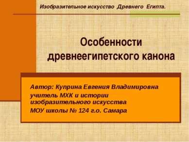 Особенности древнеегипетского канона Автор: Куприна Евгения Владимировна учит...