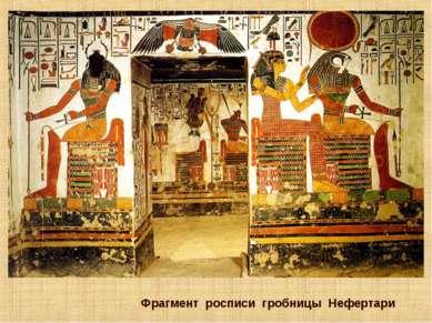 Фрагмент росписи гробницы Нефертари
