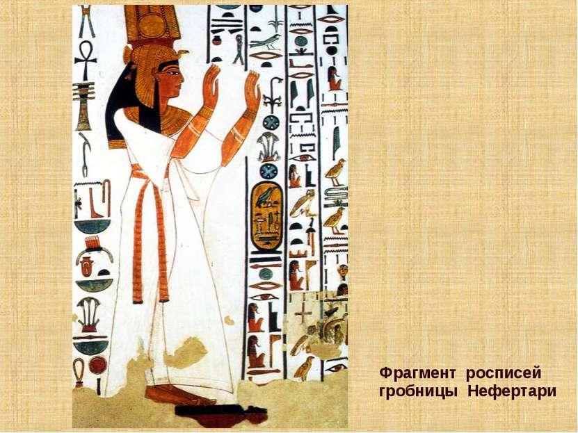 Фрагмент росписей гробницы Нефертари