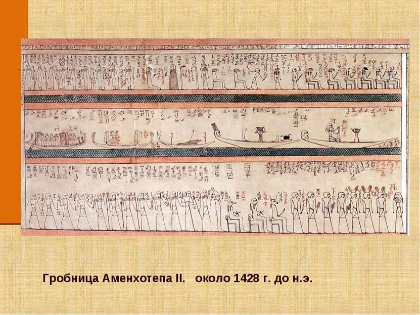 Гробница Аменхотепа II. около 1428 г. до н.э.