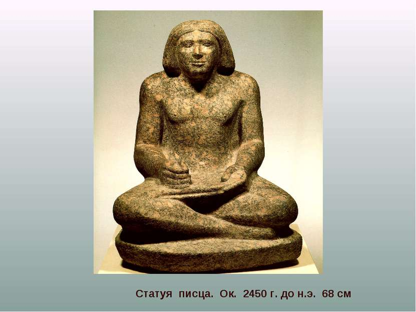 Статуя писца. Ок. 2450 г. до н.э. 68 см