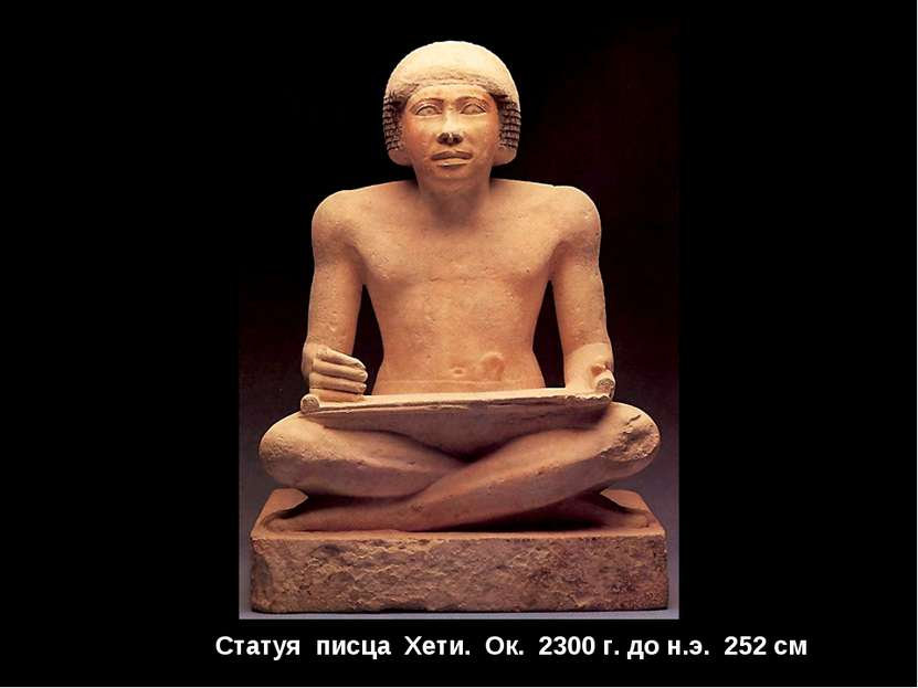 Статуя писца Хети. Ок. 2300 г. до н.э. 252 см
