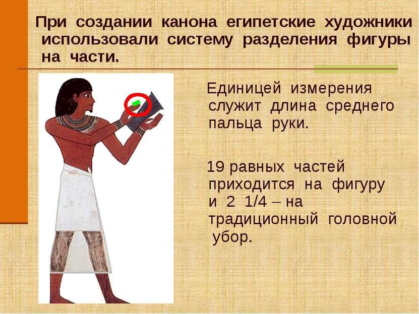 При создании канона египетские художники использовали систему разделения фигу...
