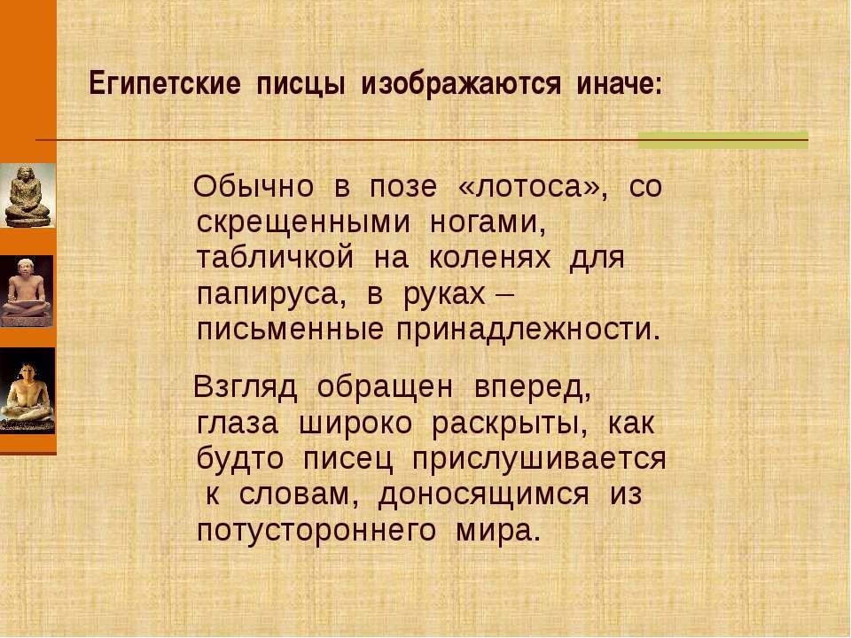 Египетские писцы изображаются иначе: Обычно в позе «лотоса», со скрещенными н...