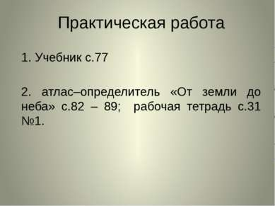 Практическая работа 1. Учебник с.77 2. атлас–определитель «От земли до неба» ...