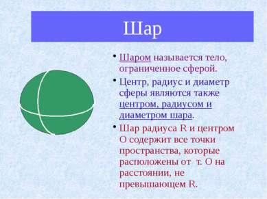 Шар Шаром называется тело, ограниченное сферой. Центр, радиус и диаметр сферы...