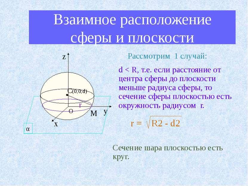 Взаимное расположение сферы и плоскости r М Рассмотрим 1 случай: d < R, т.е. ...