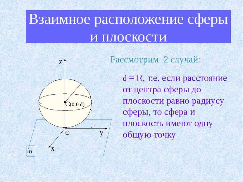 Взаимное расположение сферы и плоскости Рассмотрим 2 случай: d = R, т.е. если...