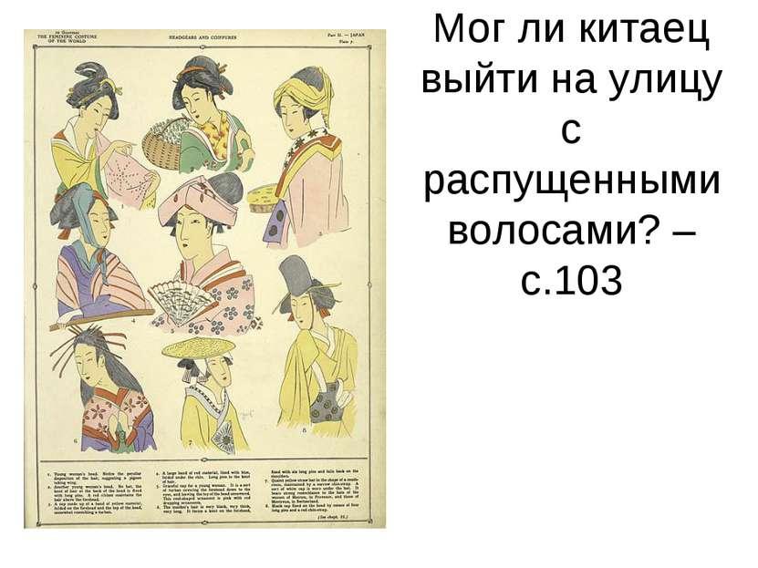 Мог ли китаец выйти на улицу с распущенными волосами? – с.103