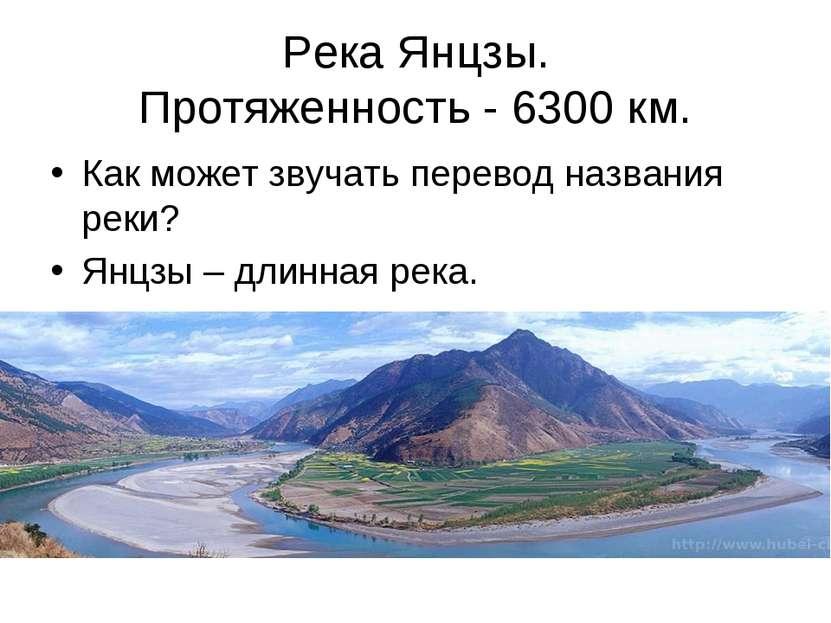 Река Янцзы. Протяженность - 6300км. Как может звучать перевод названия реки?...
