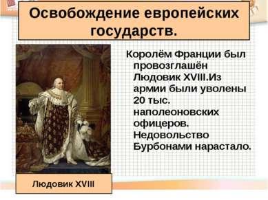Королём Франции был провозглашён Людовик XVIII.Из армии были уволены 20 тыс. ...