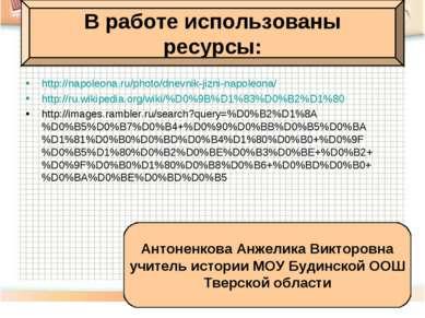 http://napoleona.ru/photo/dnevnik-jizni-napoleona/ http://ru.wikipedia.org/wi...