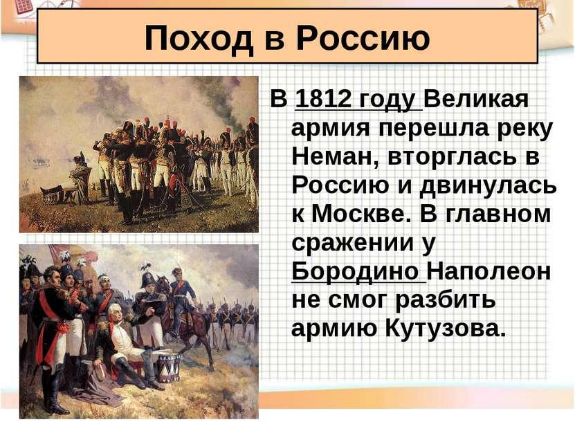 В 1812 году Великая армия перешла реку Неман, вторглась в Россию и двинулась ...