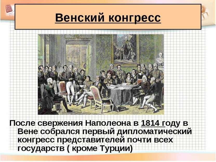 После свержения Наполеона в 1814 году в Вене собрался первый дипломатический ...