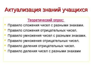 Актуализация знаний учащихся Теоретический опрос: Правило сложения чисел с ра...