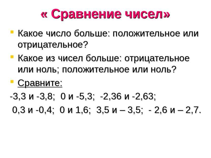 « Сравнение чисел» Какое число больше: положительное или отрицательное? Какое...