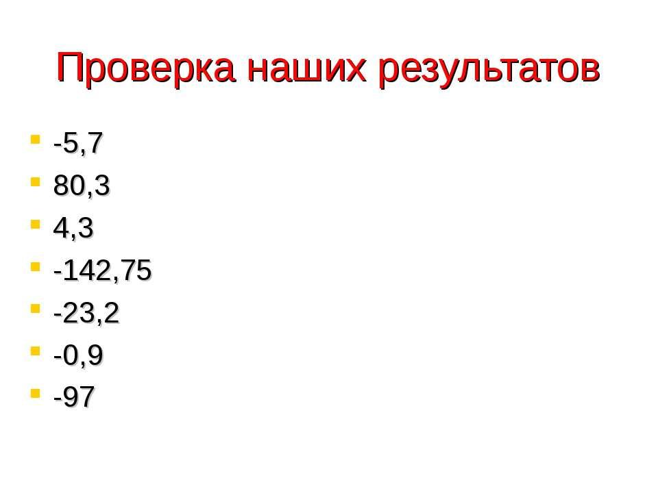 Проверка наших результатов -5,7 80,3 4,3 -142,75 -23,2 -0,9 -97