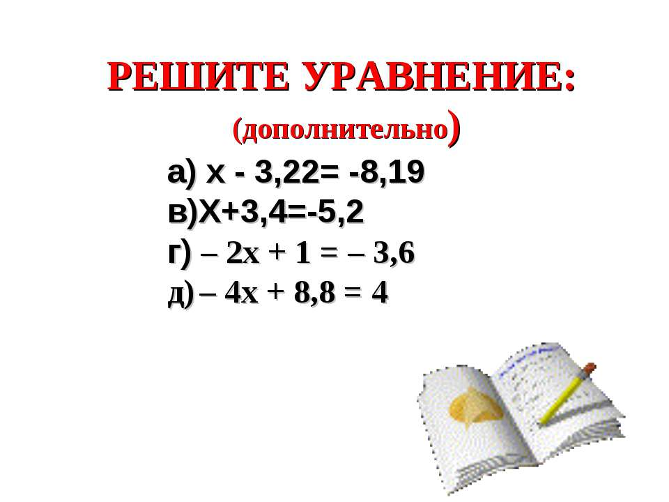 РЕШИТЕ УРАВНЕНИЕ: (дополнительно) а) х - 3,22= -8,19 в)Х+3,4=-5,2 г) – 2x + 1...