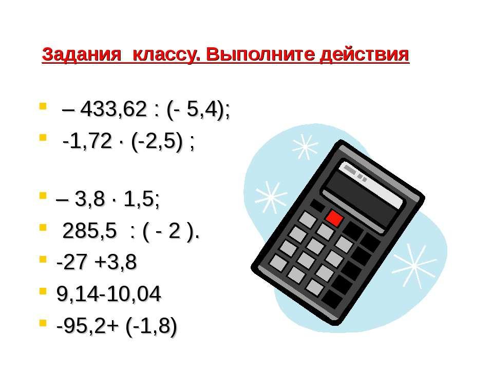 Задания классу. Выполните действия – 433,62 : (- 5,4); -1,72 · (-2,5) ; – 3,8...