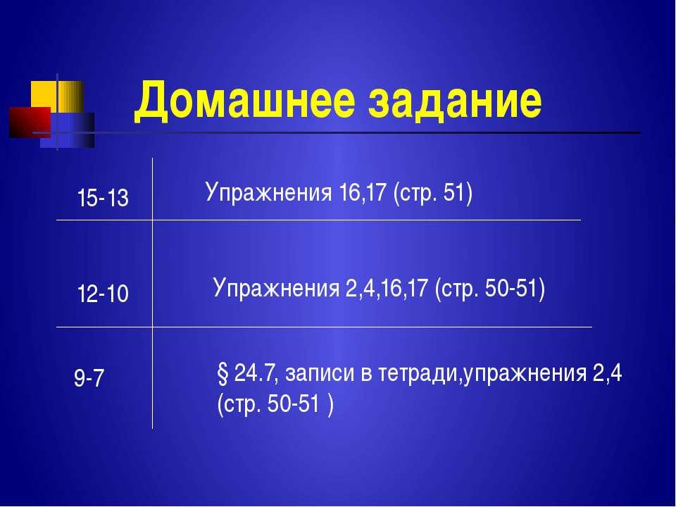 Домашнее задание 15-13 12-10 9-7 Упражнения 16,17 (стр. 51) Упражнения 2,4,16...