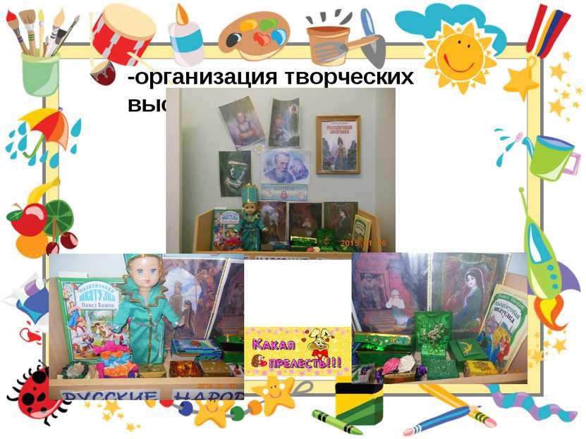 -организация творческих выставок;