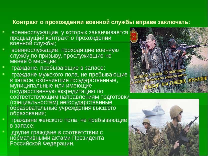 Контракт о прохождении военной службы вправе заключать: военнослужащие, у кот...