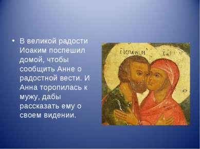 В великой радости Иоаким поспешил домой, чтобы сообщить Анне о радостной вест...