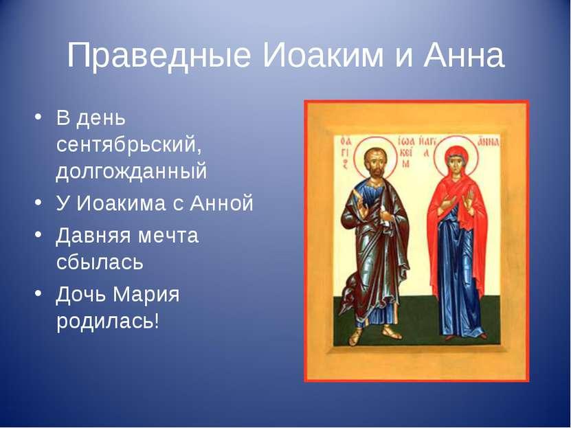 Праведные Иоаким и Анна В день сентябрьский, долгожданный У Иоакима с Анной Д...