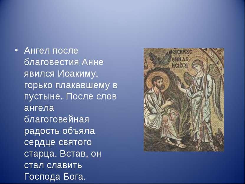 Ангел после благовестия Анне явился Иоакиму, горько плакавшему в пустыне. Пос...