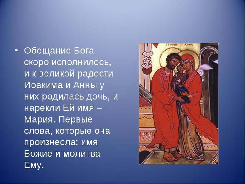 Обещание Бога скоро исполнилось, и к великой радости Иоакима и Анны у них род...