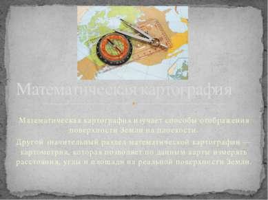Математическая картография изучает способы отображения поверхности Земли на п...