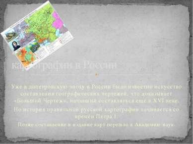 Уже в допетровскую эпоху в России было известно искусство составления географ...