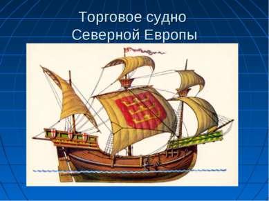 Торговое судно Северной Европы