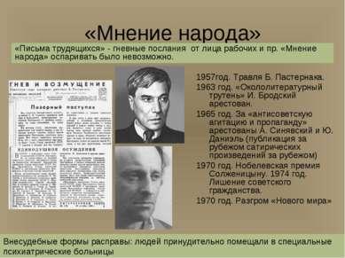 «Мнение народа» 1957год. Травля Б. Пастернака. 1963 год. «Окололитературный т...