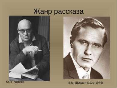 Жанр рассказа Ю.П. Казаков В.М. Шукшин (1929-1974)