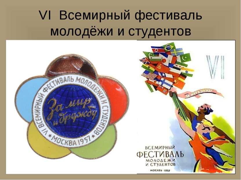 VI Всемирный фестиваль молодёжи и студентов