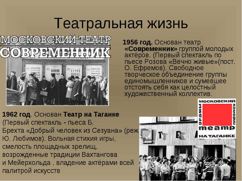 Театральная жизнь 1956 год. Основан театр «Современник» группой молодых актёр...