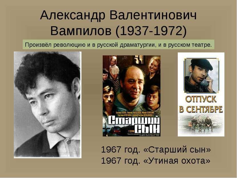 Александр Валентинович Вампилов (1937-1972) 1967 год. «Старший сын» 1967 год....