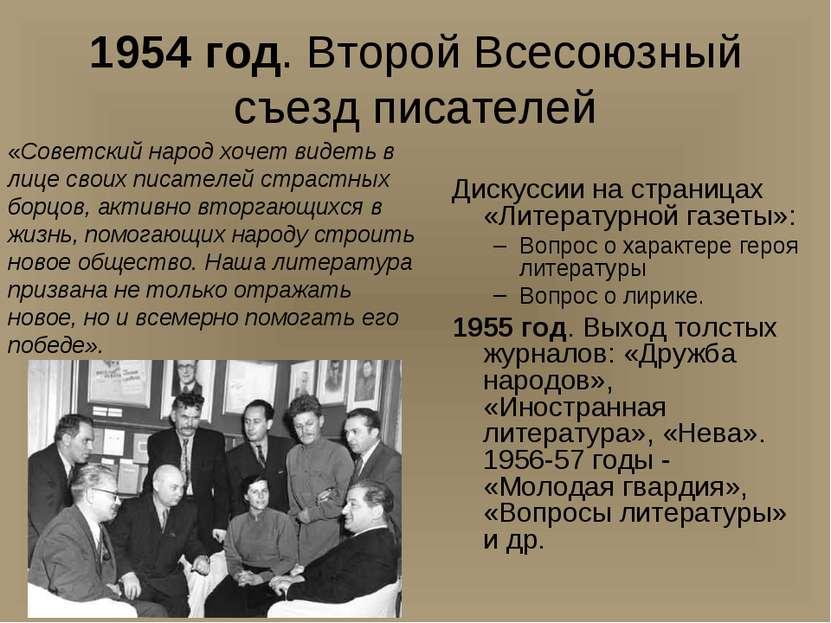 1954 год. Второй Всесоюзный съезд писателей Дискуссии на страницах «Литератур...