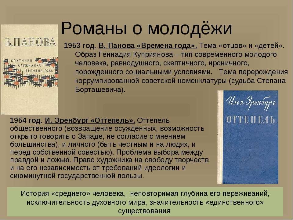 Романы о молодёжи 1953 год. В. Панова «Времена года». Тема «отцов» и «детей»....