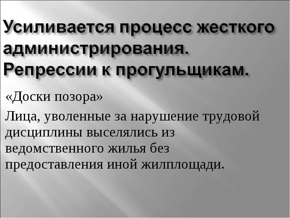 «Доски позора» Лица, уволенные за нарушение трудовой дисциплины выселялись из...